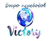 Бюро переводов Victory. Заказать перевод On-line