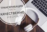 Транскрибация аудио и видео