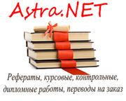Письмові переклади,  переклади на замовлення